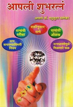 Apali Shubharatna