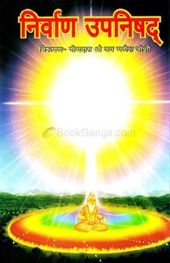 Nirvan Upanishad