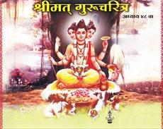 Shrimat Gurucharitra (Adhyay 48 Va)