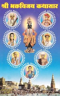 Shri Bhaktivijay