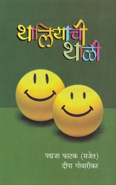 Thaliyachi Thali