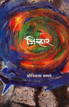 Jivhar