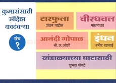 Kumaransathi Sankshipt Kadambarya Sanch 1
