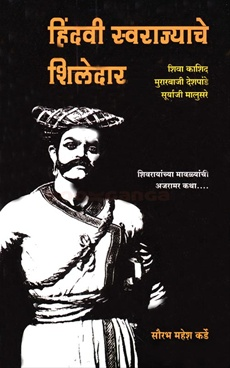 Hindavi Swarajyache Shiledar