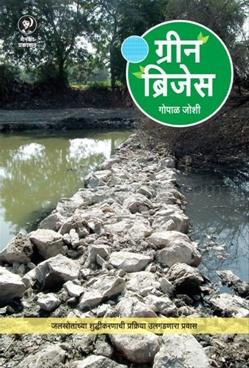 Green Bridges - Marathi