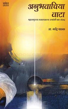 Anubhavachiya Wata
