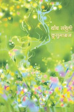Thamb Saheli
