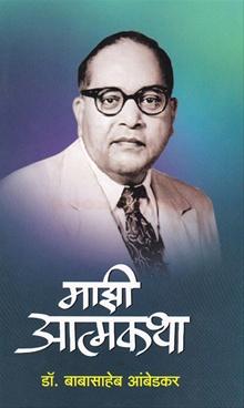 Majhi Atmakatha