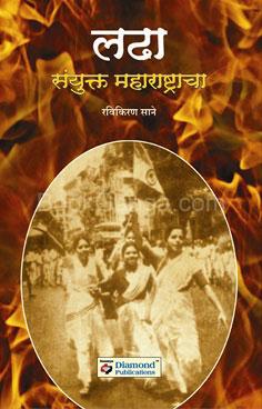 Ladha Sanyukta Maharashtracha