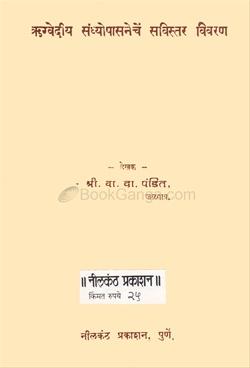 Rugvediya Sandhyopasneche Savistar Vivaran