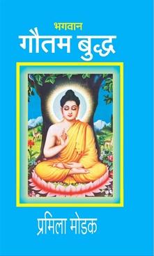 Bhagwan Gautam Budhha