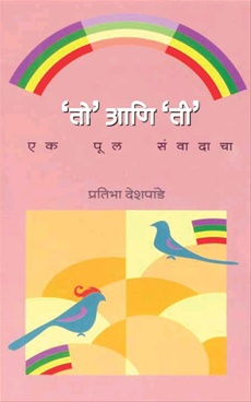 'To' Ani 'Ti' - Ek Pul Sanwadacha