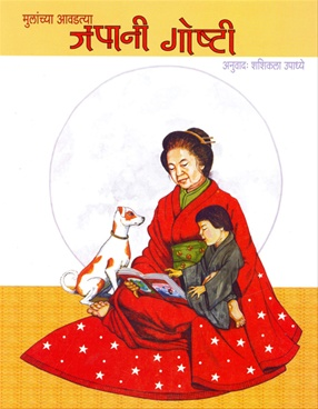 Mulanchya Avadtya Japani Goshti