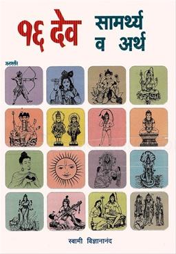16 Dev Samarthya Va Artha