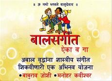 Balsangeet Aika V Ga (CD)