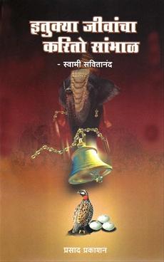 Itukya Jivancha Karito Sambhal