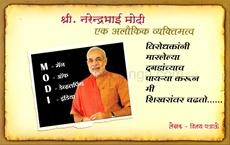 Shri. Narendrabhai Modi