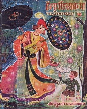 Hans Andersen Chya Parikatha (Bhag 7)
