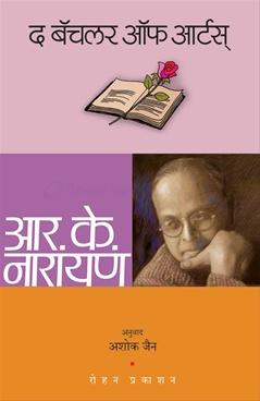 The Bachelor Of Arts (Marathi)