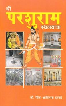 Shri Parashuram Sthalayatra