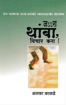 Jara Thamba Vichar Kara