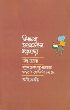 Visavya Shatkatil Maharashtra Khand 7