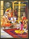 परमोच्च भारतीय तत्वज्ञान योगवासिष्ठ