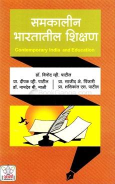 Samakalin Bharatatil Shikshan