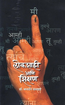 Lokshahi Ani Shikshan