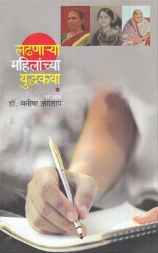 Ladhnarya Mahilanchya Yuddhakatha