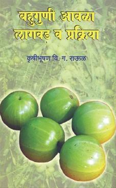 Bahuguni Avala Lagwad V Prakriya