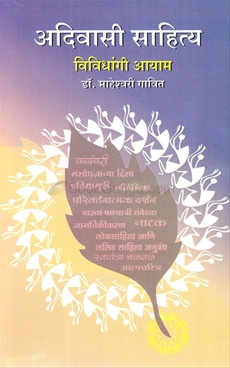 Adivasi Sahitya
