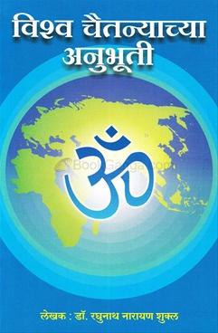 ( Dual List ) Vishva Chaitanyachya Anubhuti