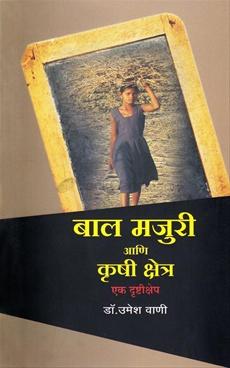 Bal Majuri Ani Krushi Kshetra