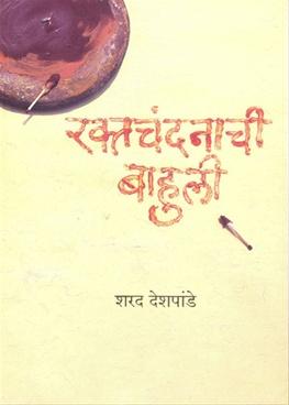 Raktchandanachi Bahuli