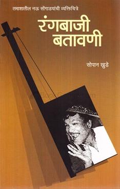 Rangabaji Batavani