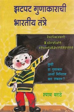Zatpat Gunakarachi Bhartiya Tantre