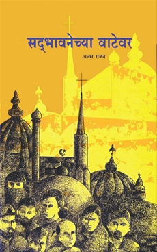 Sadbhavanechya Vatevar