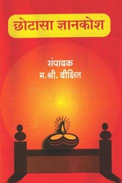 Chhotasa Dnyankosh