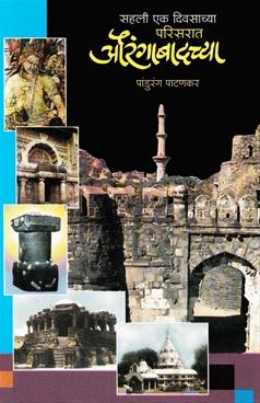 Sahali Ek Divsachya Parisarat Aurangabadchya