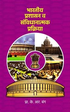 Bharatiya Prashasan Va Sanvidhanatmak Prakriya