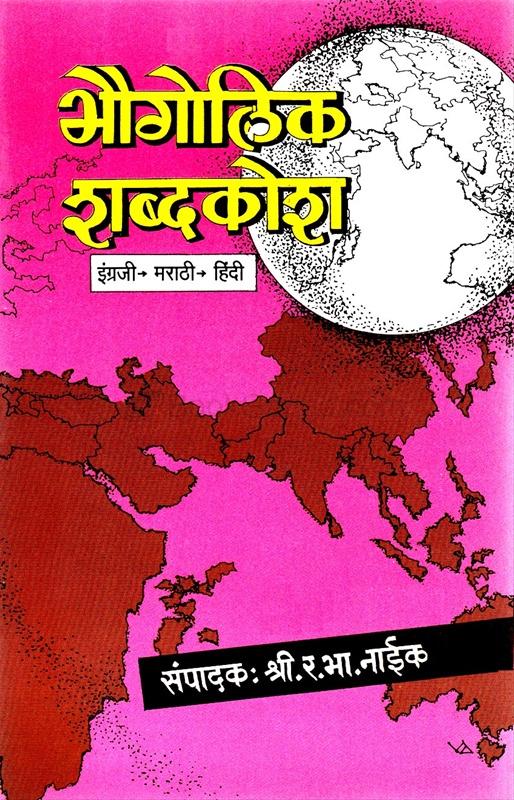 भौगोलिक शब्दकोश