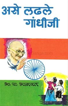 Ase Ladhale Gandhiji