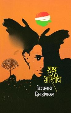 Shuddha Bhartiy