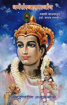Dharmasansthapanarthaya (Marathi)