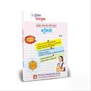 ०६) द युनिक नोटबुक - भूमिती