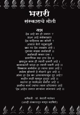 Bharari Sanskarache Moti