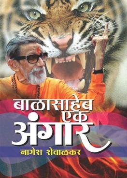 Balasaheb Ek Angar