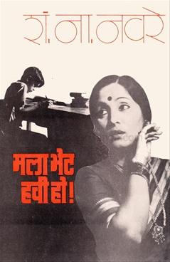 Mala Bhet Havi Ho