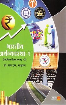 Bharatiy Arthavyavstha 2